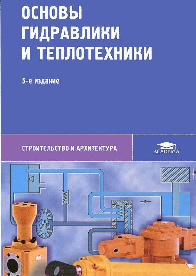 СТ ОП.06 ОСНОВЫ ГИДРАВЛИКИ, ТЕПЛОТЕХНИКИ И АЭРОДИНАМИКИ
