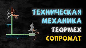 ОП.02 Техническая механика (БушмакинаНС)