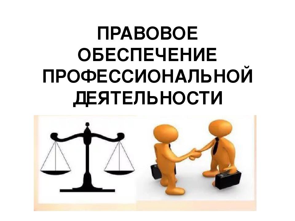 Правовое обеспечение профессиональной деятельности